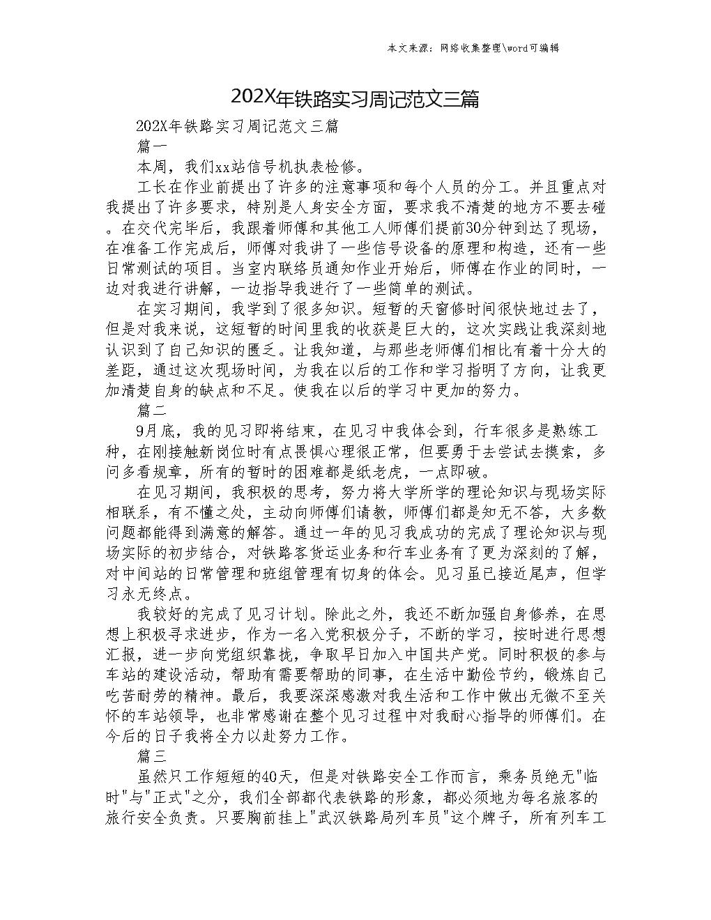 2020年铁路实习周记范文三篇l.doc