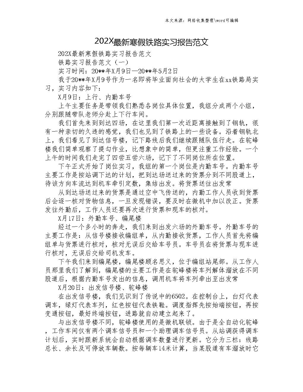 2020最新寒假铁路实习报告范文l.doc