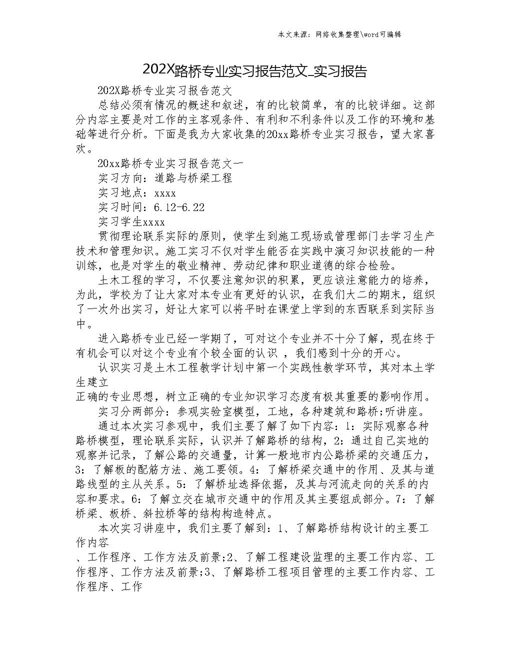 2020路桥专业实习报告范文_实习报告l.doc