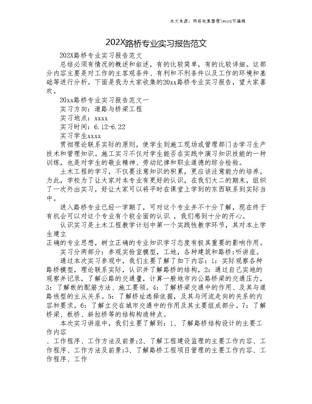 2020路桥专业实习报告范文l.doc