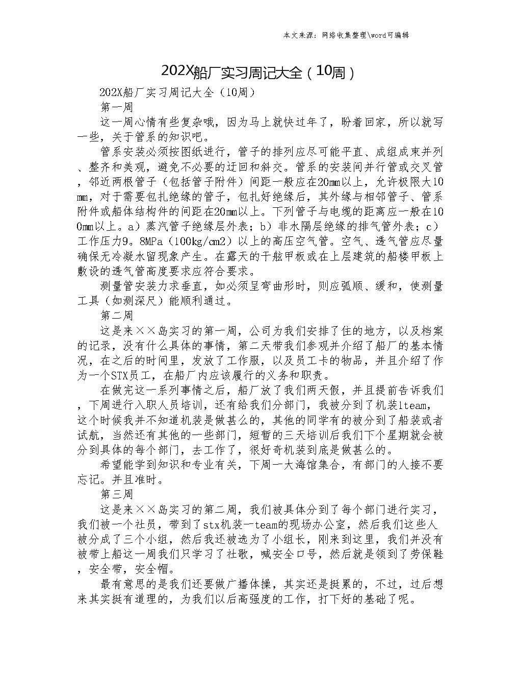 2020船厂实习周记大全(10周)l.doc