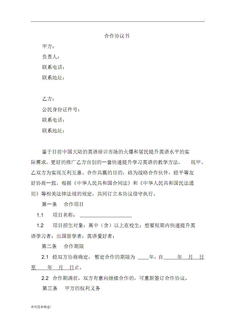 合作协议书--英语范本.pdf