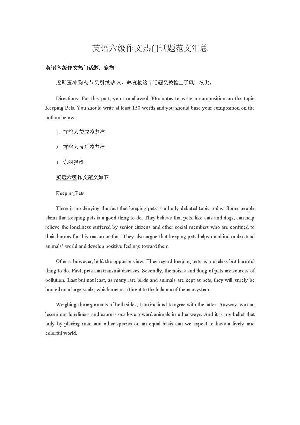 六级作文热门话题范文汇总.docx