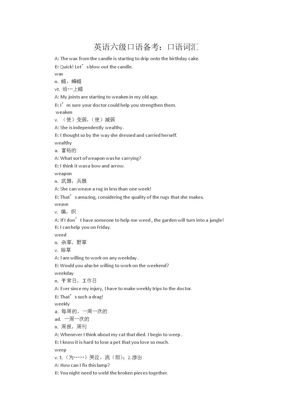 英语六级口语备考.docx
