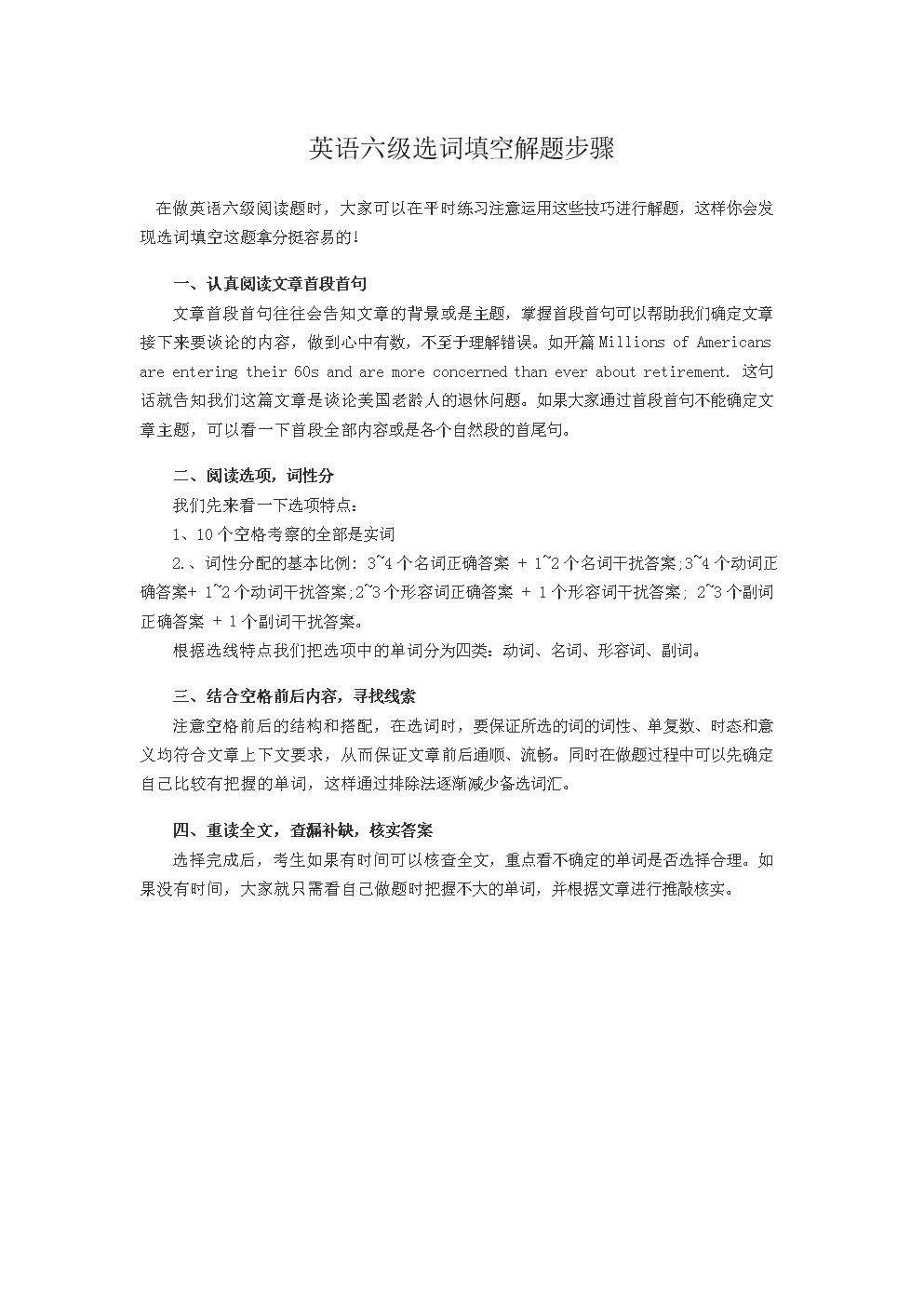 英语六级选词填空解题步骤.docx