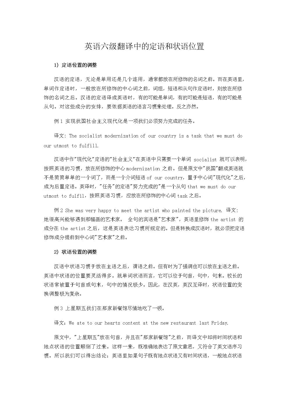 英语六级翻译中的定语和状语位置.docx