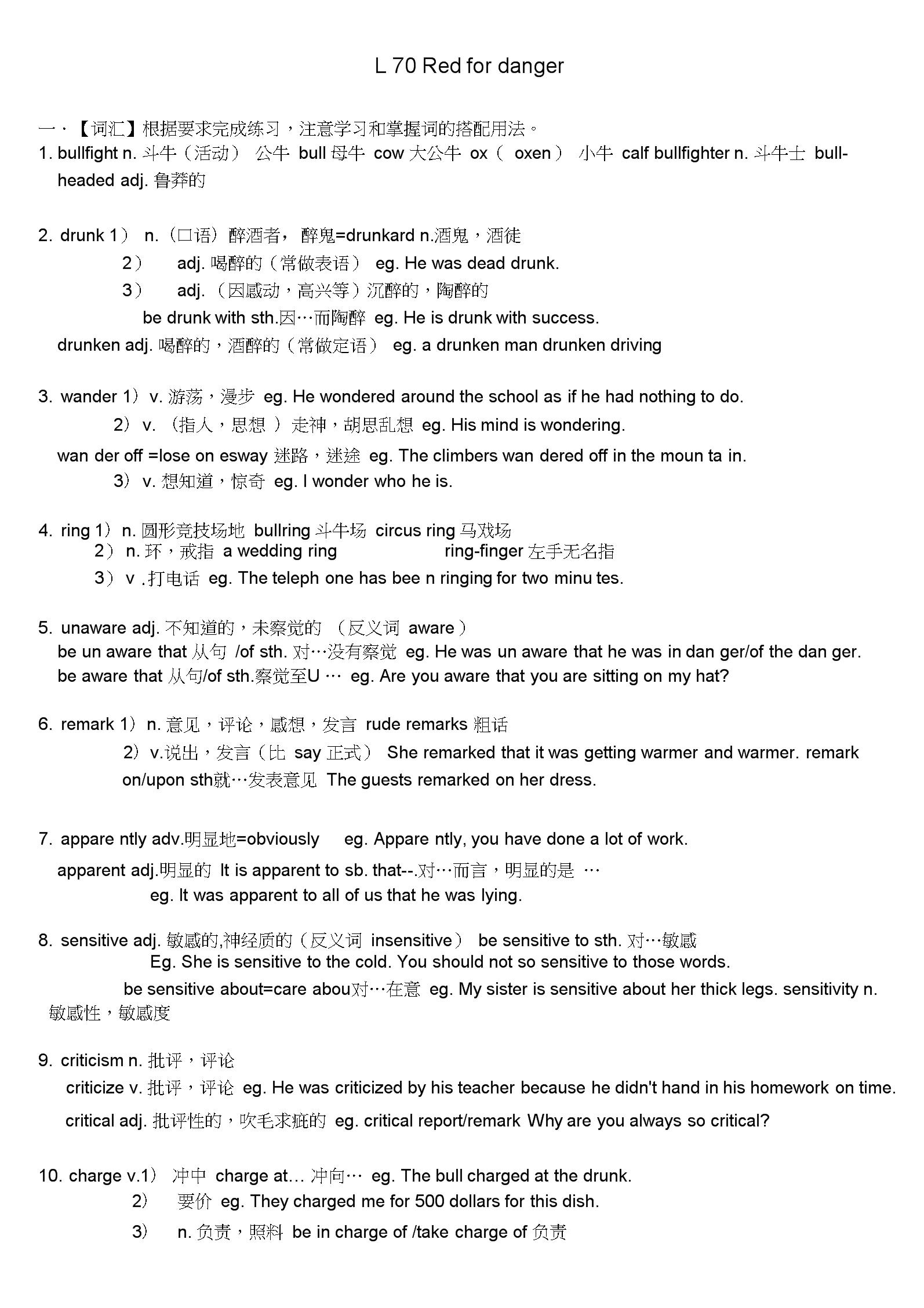 (完整版)新概念英语第二册讲解L70.docx