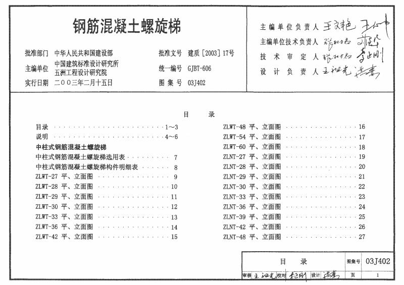 03J402 钢筋溷凝土螺旋梯.pdf