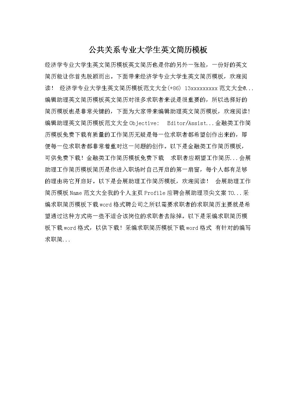 公共关系专业大学生英文简历模板—最新范文.doc
