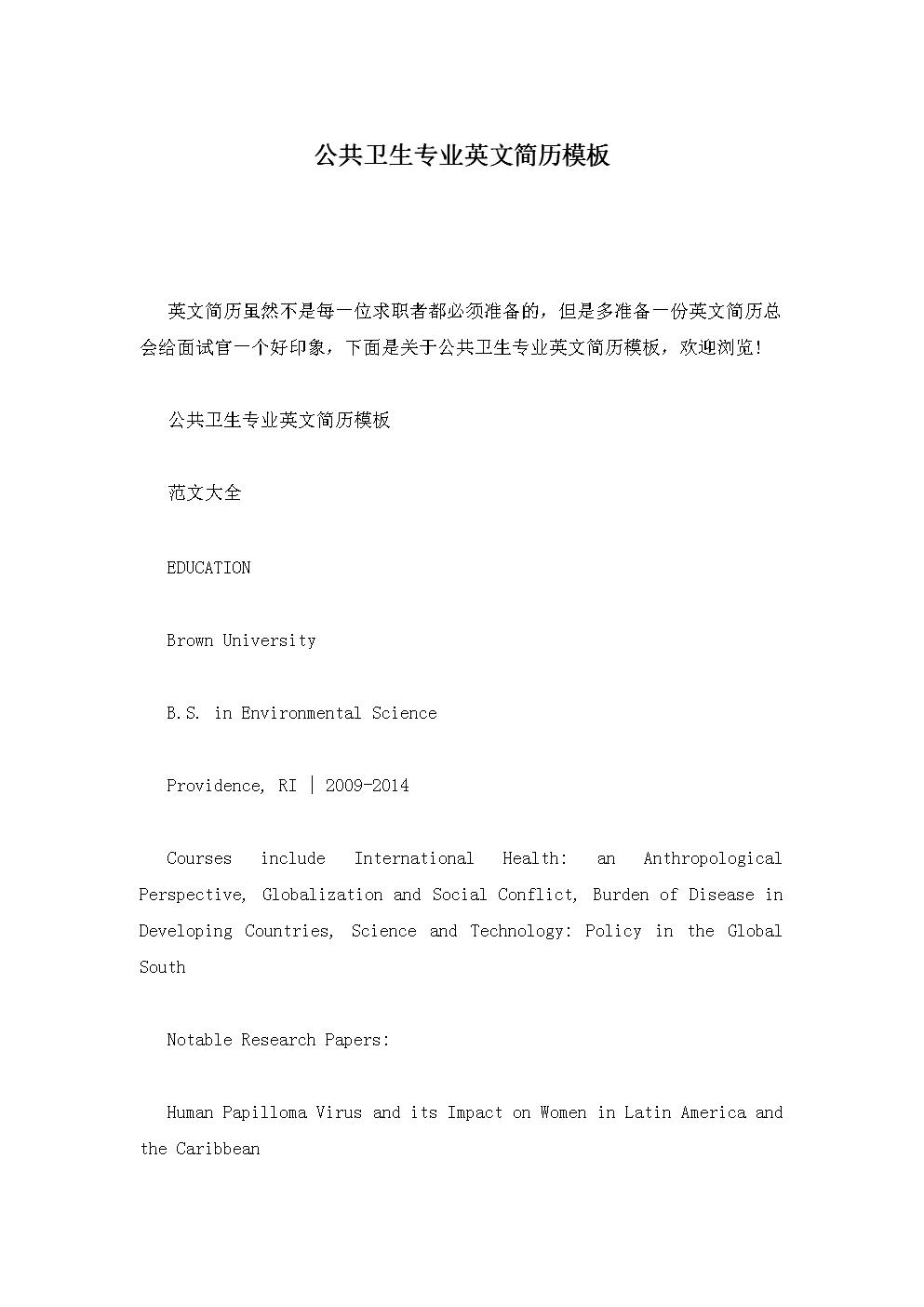 公共卫生专业英文简历模板—最新范文.doc