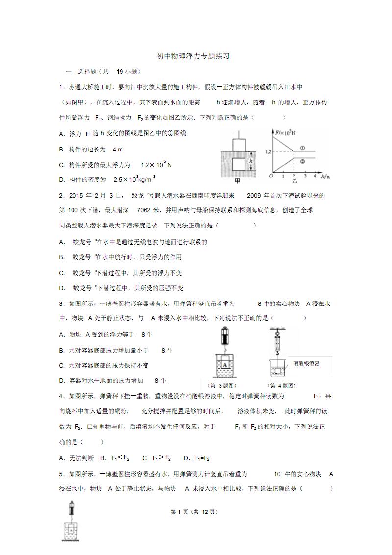 浮力专题培优练习.pdf