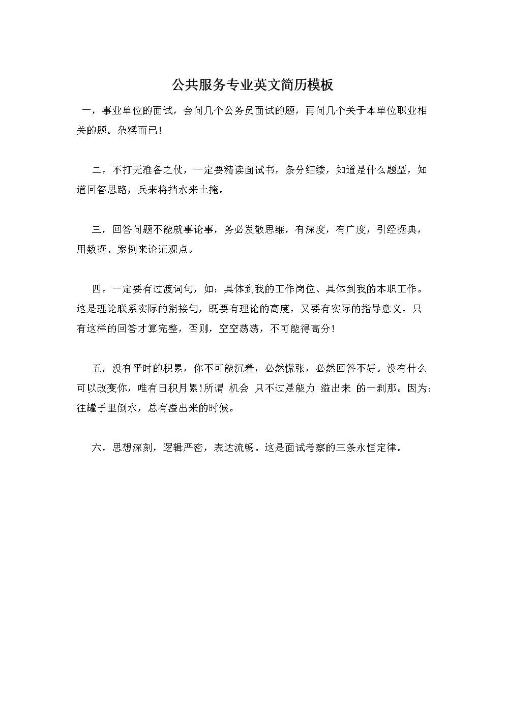 公共服务专业英文简历模板—最新范文.doc