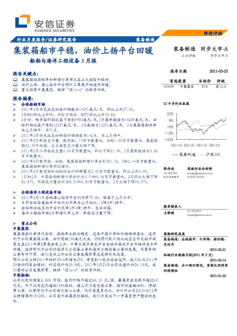 船舶行业:集装箱船市平稳,油价上扬平台回暖.pdf