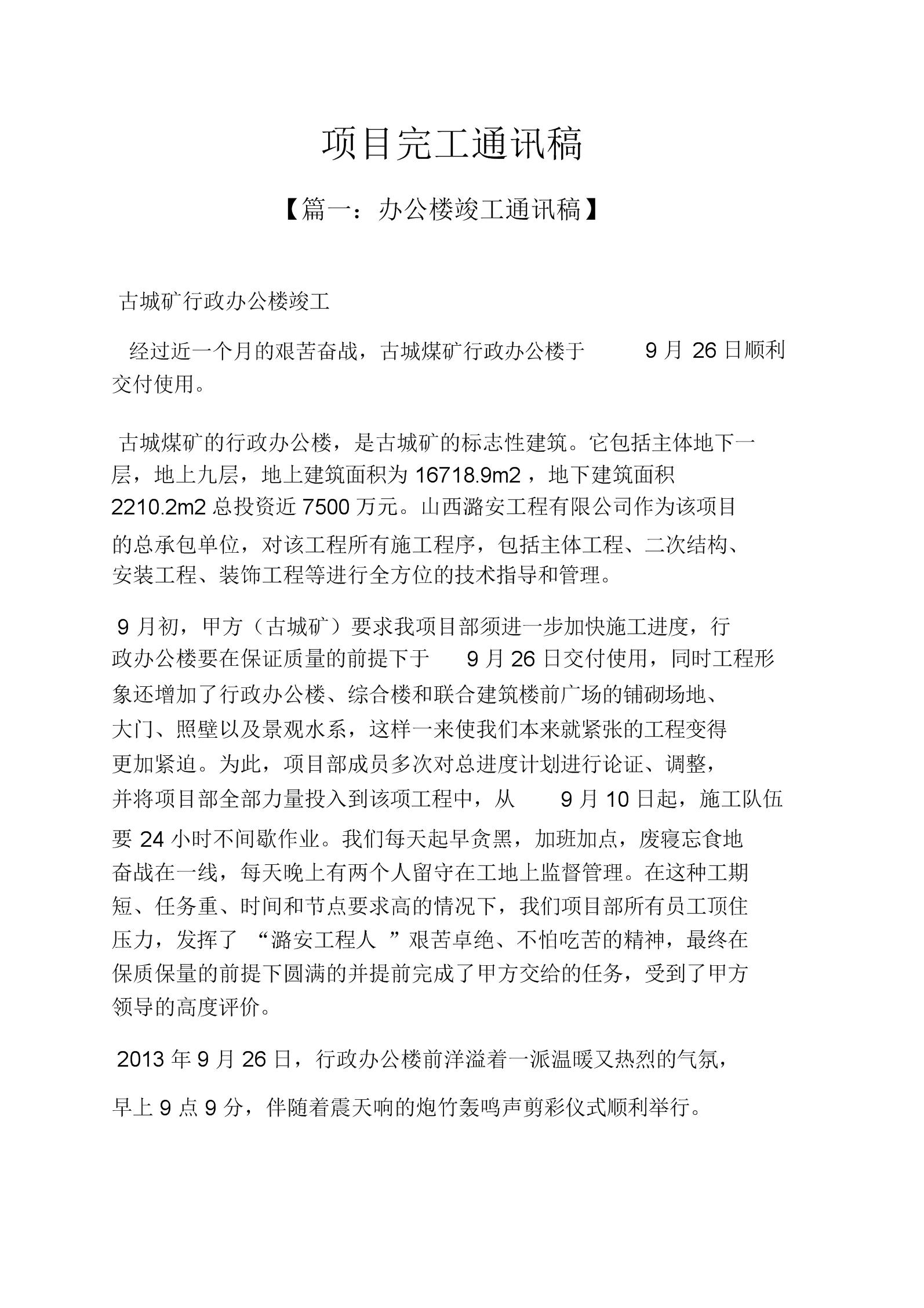 项目完工通讯稿.docx