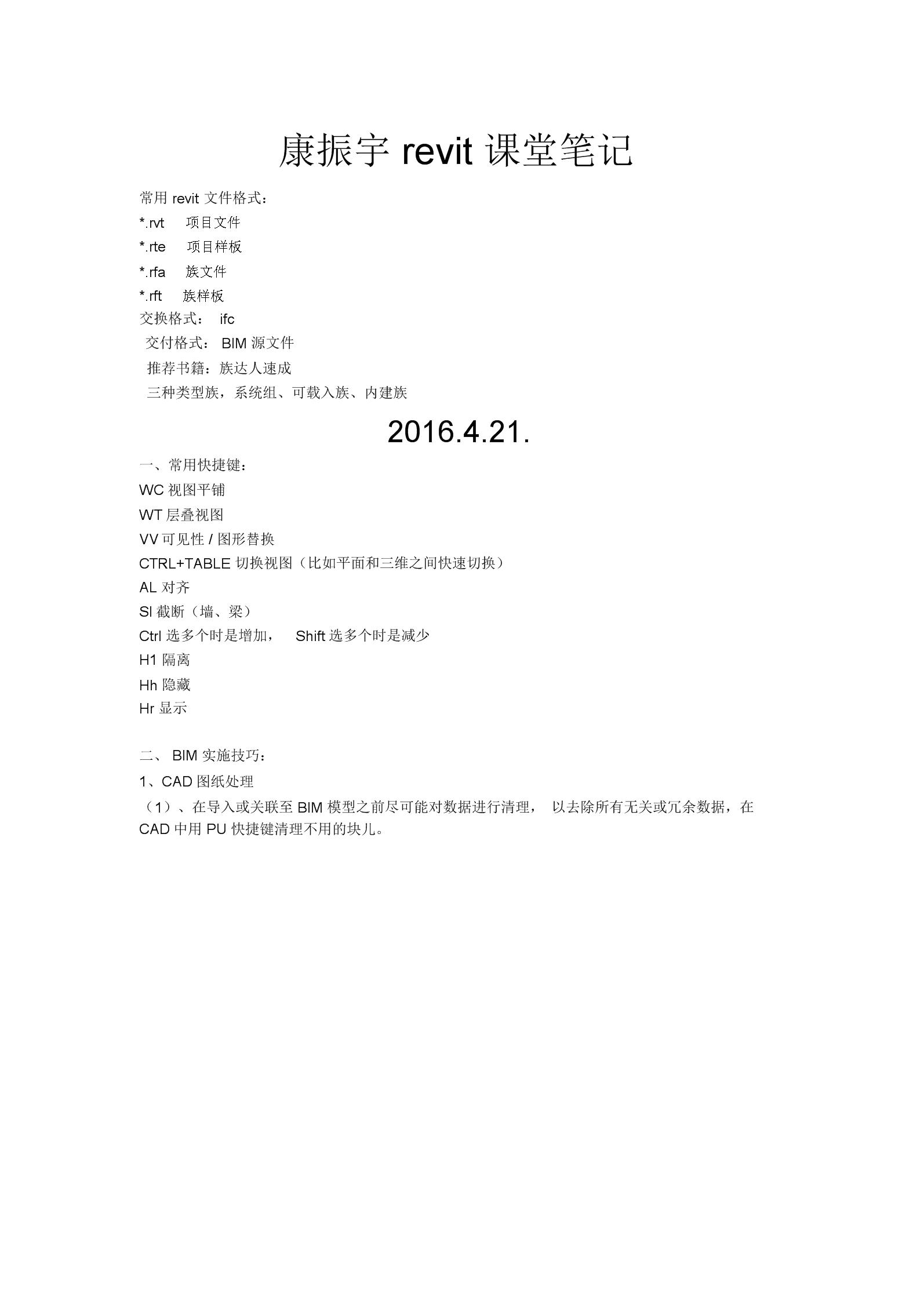 (BIM超实用)revit教程(康振宇).docx