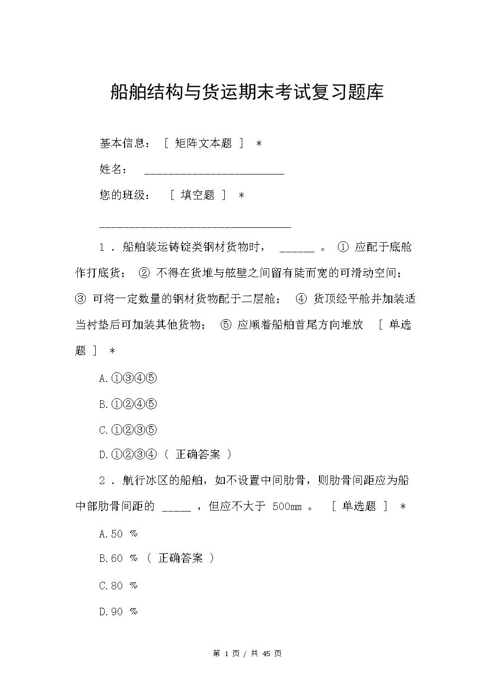 船舶结构与货运期末考试复习题库.doc