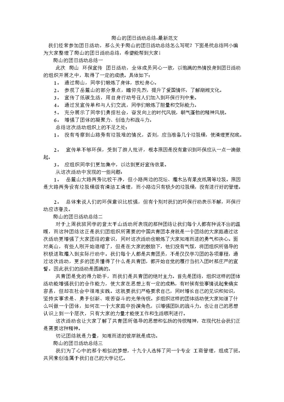 爬山的团日活动总结-最新范文.doc