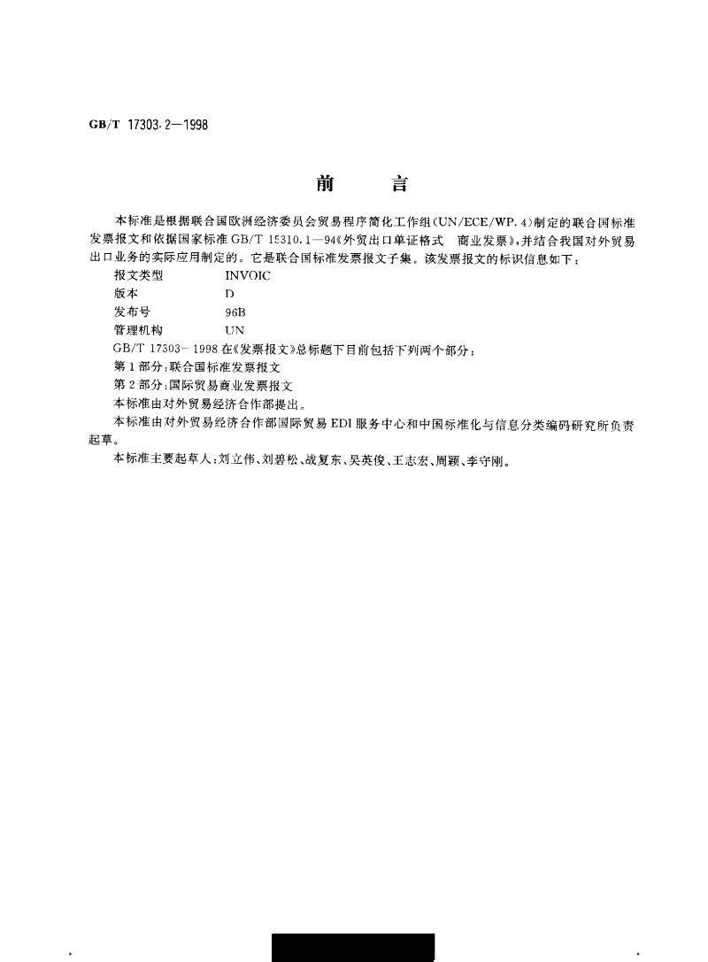 GBT17303.2--发票报文 第2部分:国际贸易商业发票报文.pdf