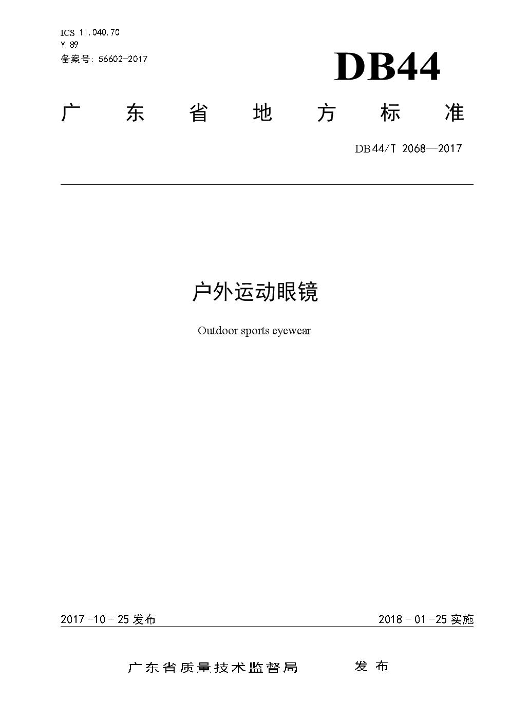 DB44∕T 2068-2017 户外运动眼镜.docx