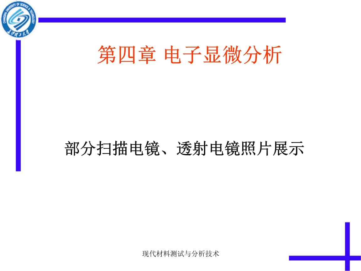 第四章-电子显微分析(SEM提前)[001].ppt