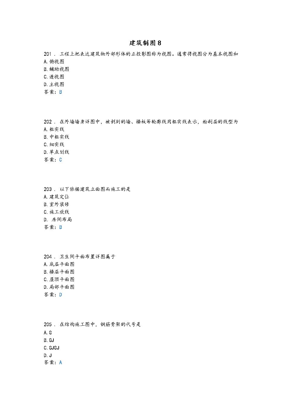 建筑制图单项选择(8).doc