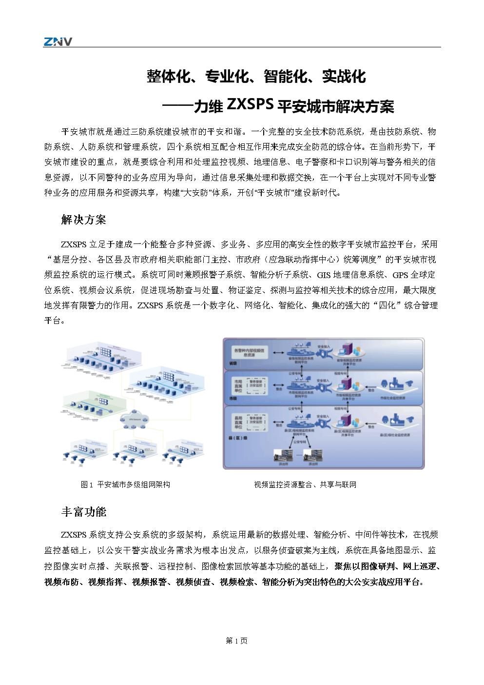 一页纸-力维ZXSPS平安城市解决方案一页纸精华.docx