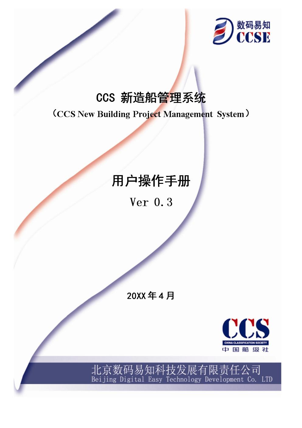 新造船统一标准管理系统操作基础手册.doc