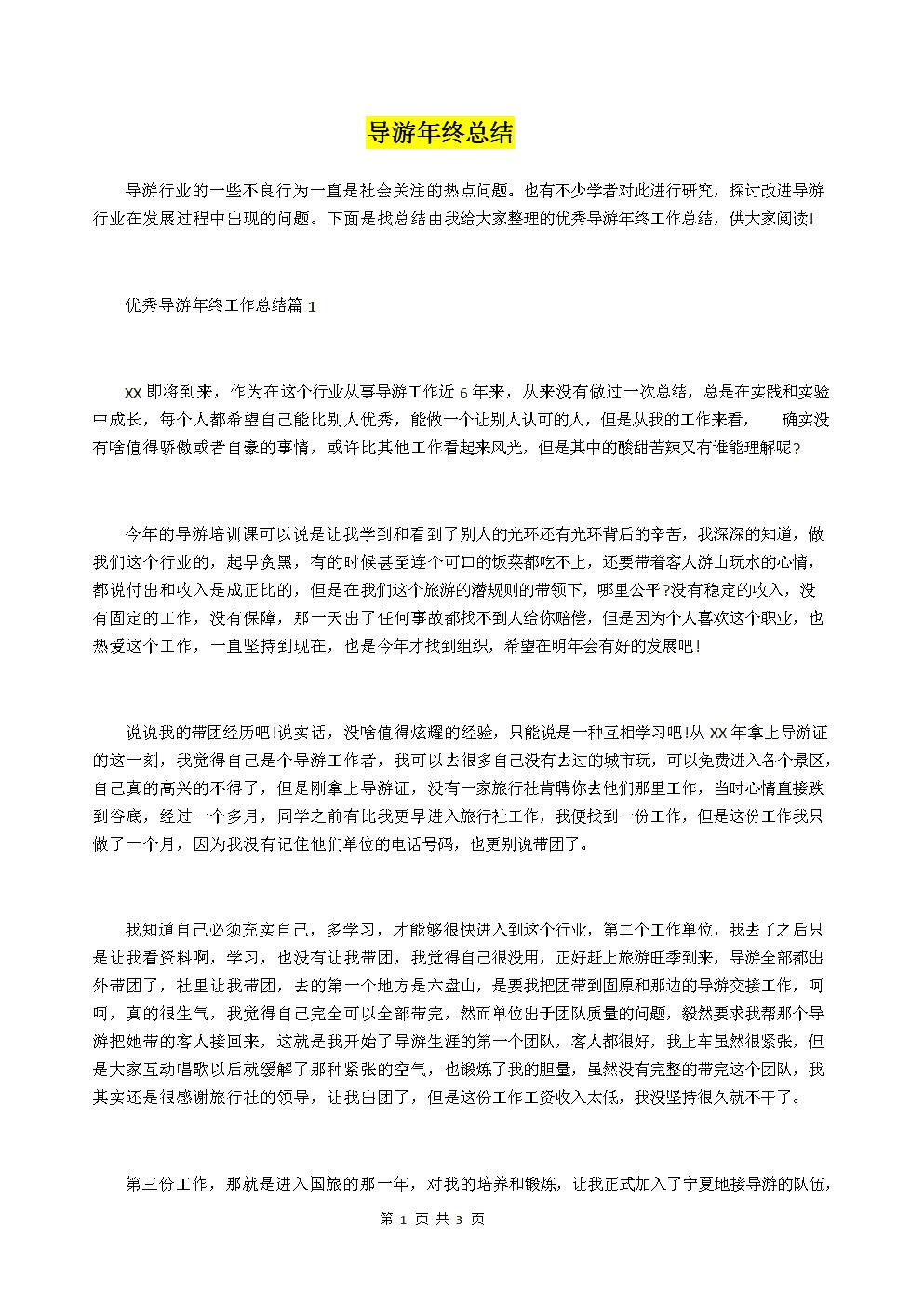 〖简约标准版〗导游年终总结.doc