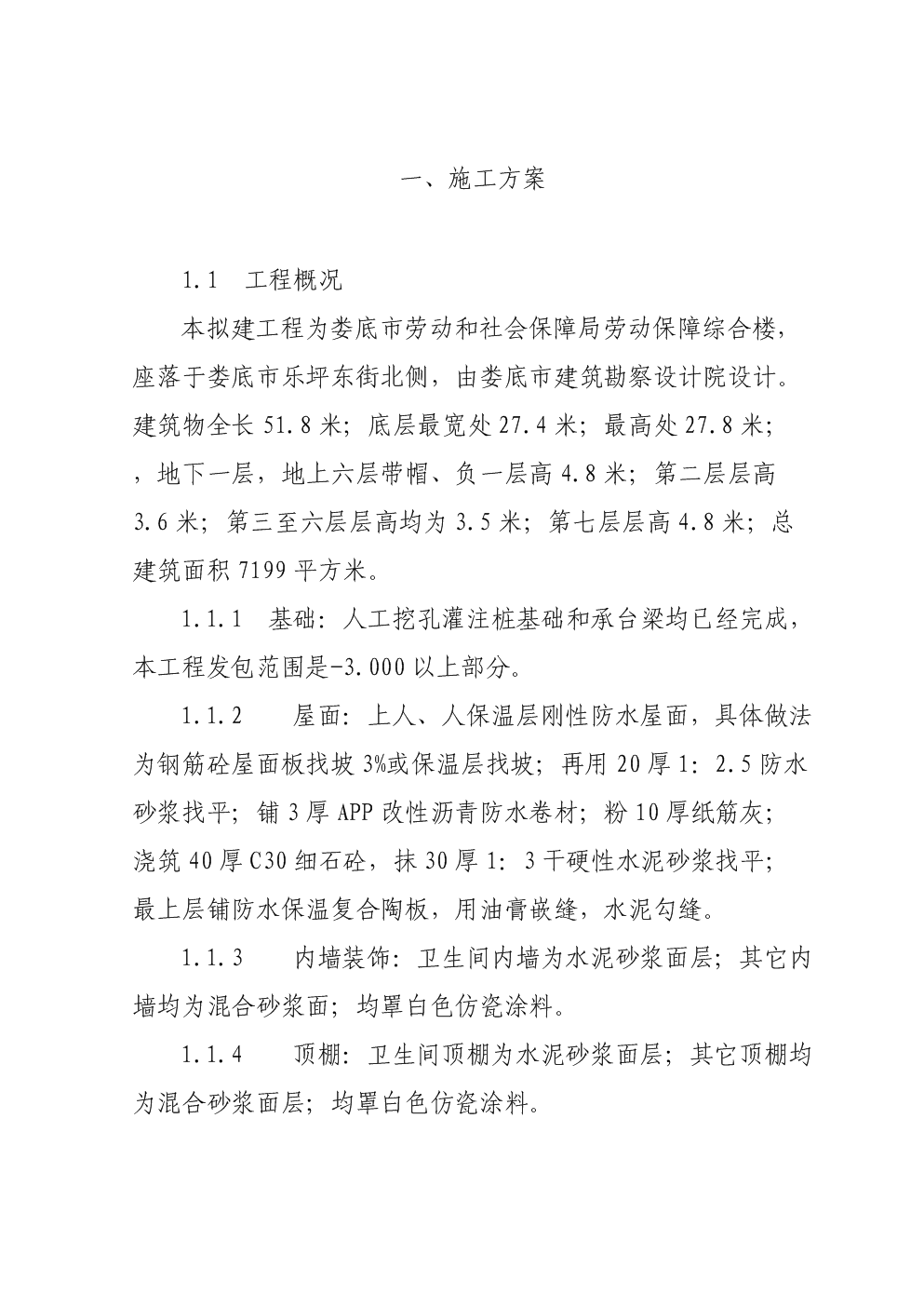 新项目施工专题方案劳动保障大楼.doc
