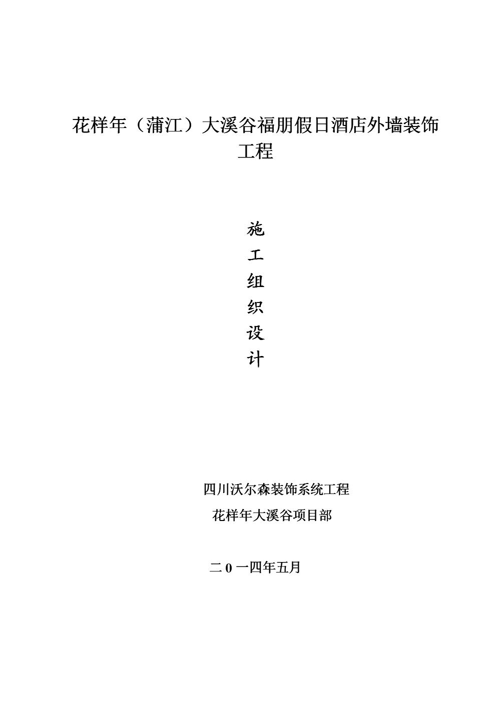 新项目施工组织设计大酒店.doc