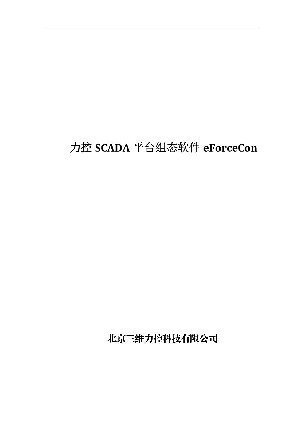 002-力控scada平台软件eForceCon产品白皮书.doc