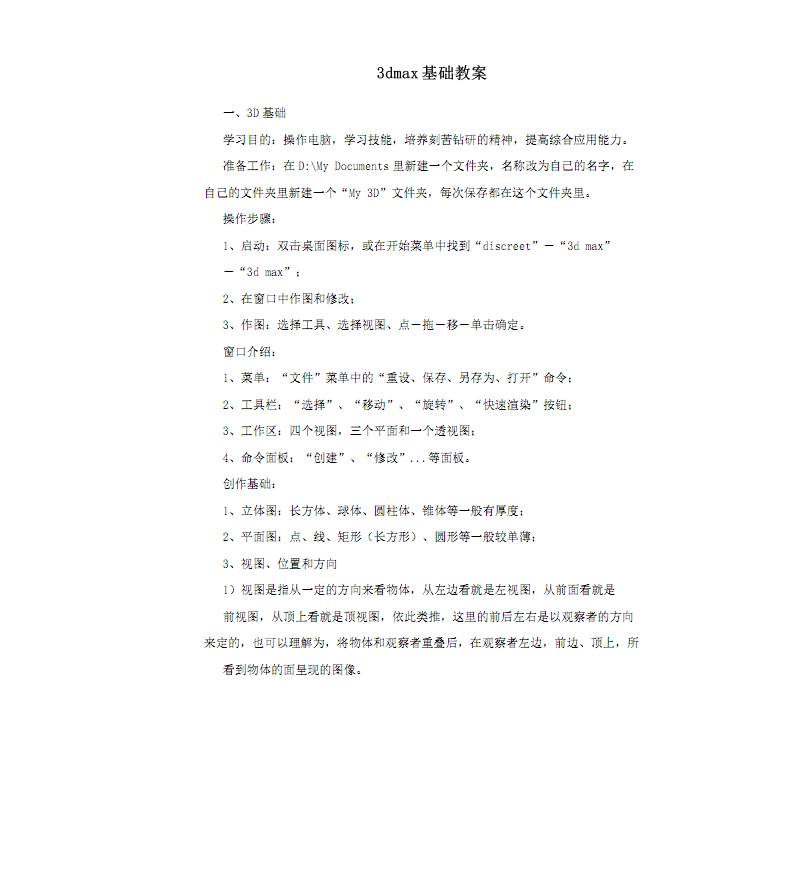 3dmax基础教案图文.pdf