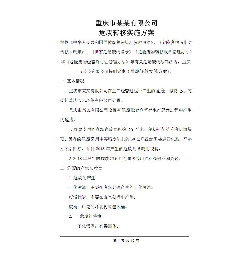 (完整版)危废转移方案(范文).pdf