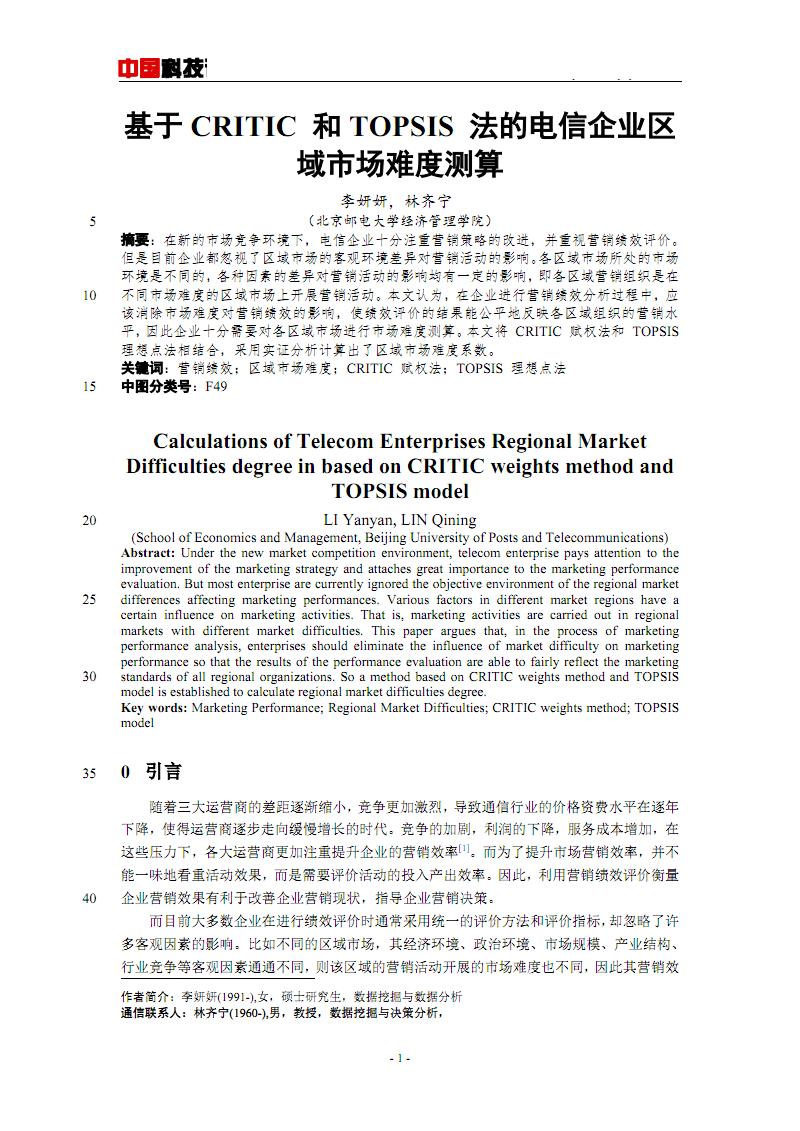 基于CRITIC和TOPSIS法的电信企业区域市场难度测算.pdf