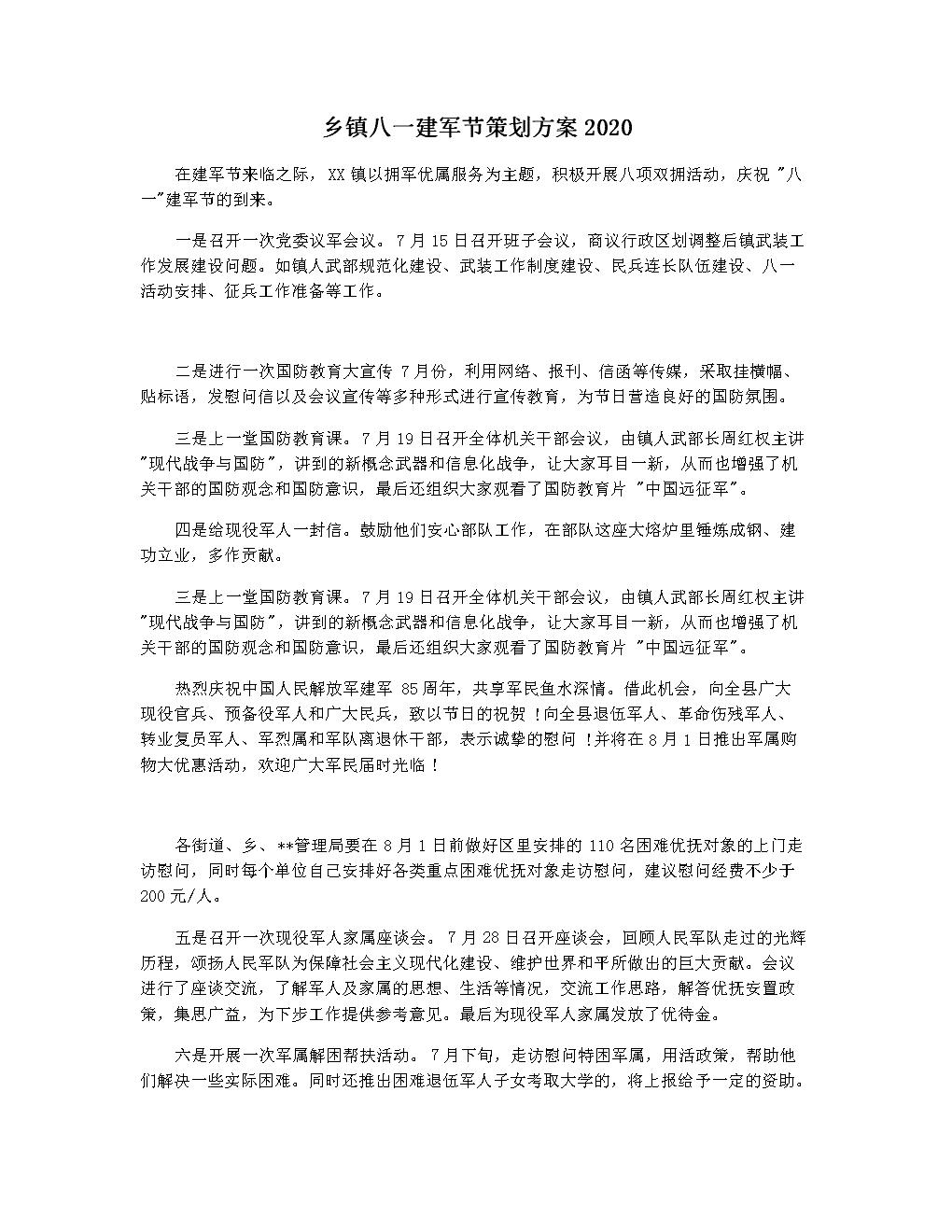 乡镇八一建军节策划方案2020.docx