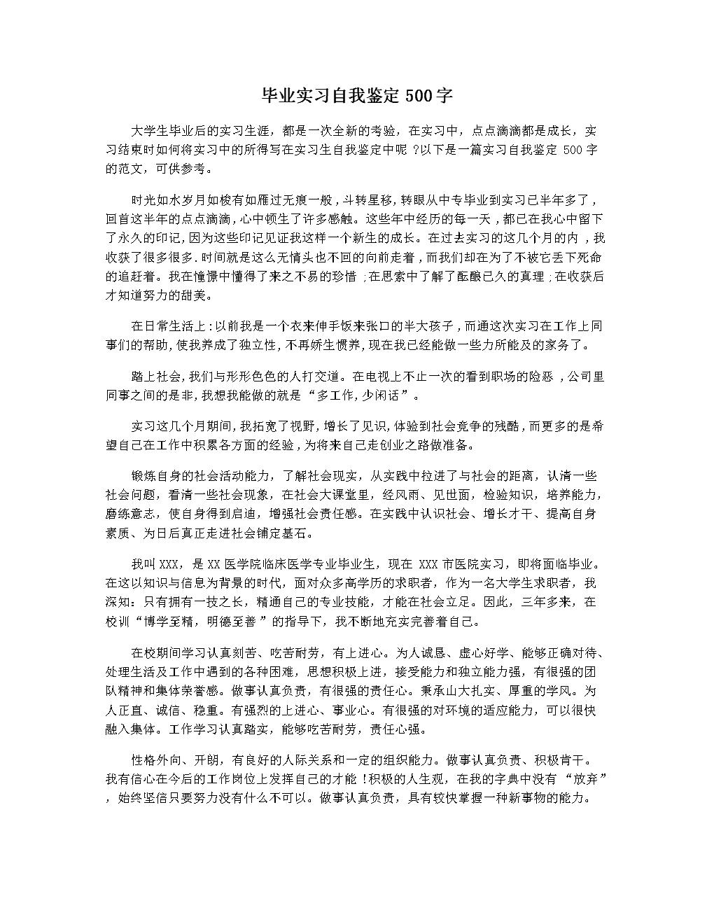 毕业实习自我鉴定500字.docx