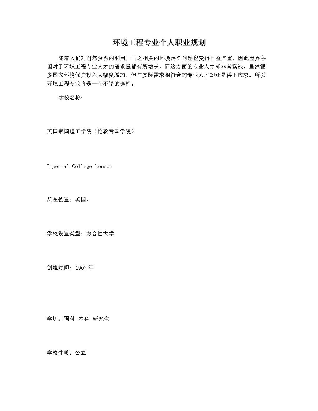 环境工程专业个人职业规划.docx