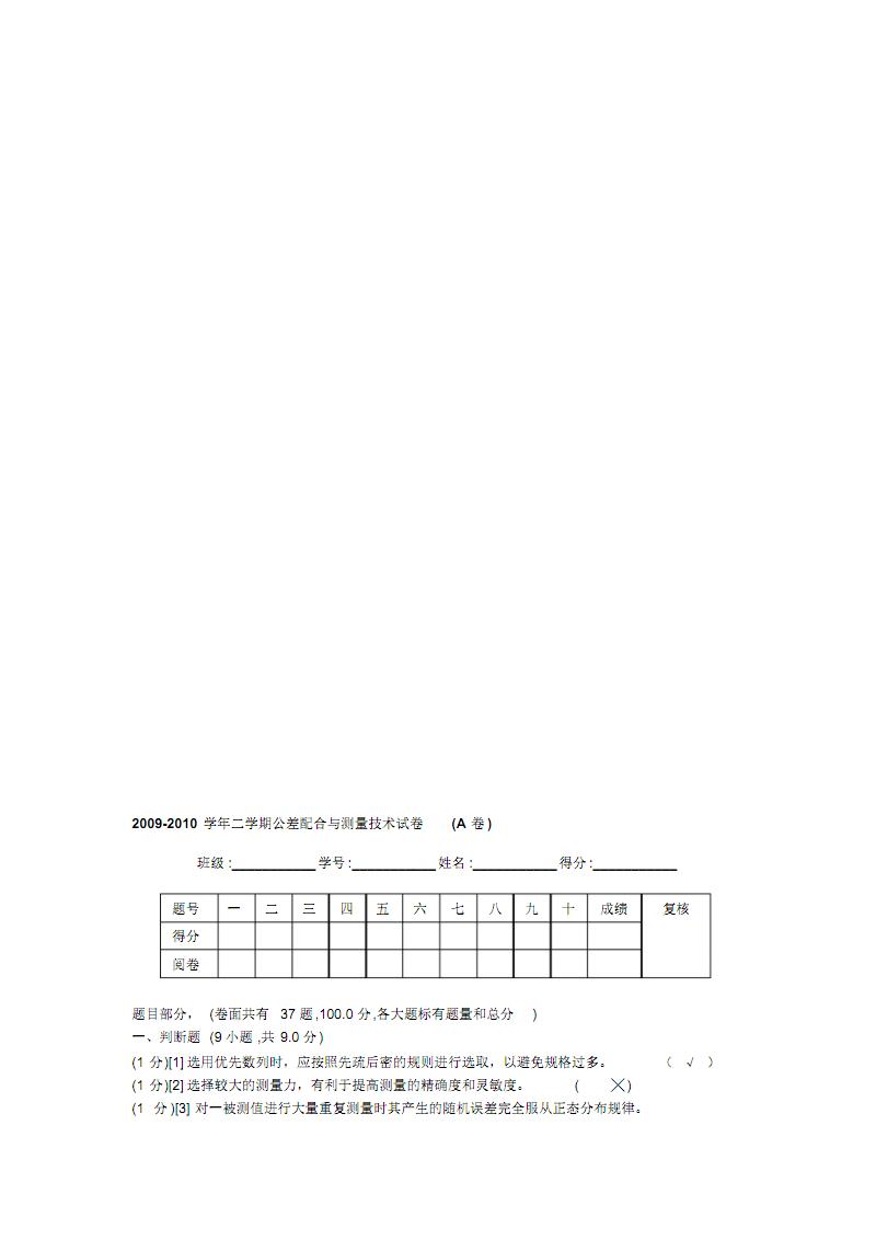 公差配合与测量技术试卷(含答案).pdf