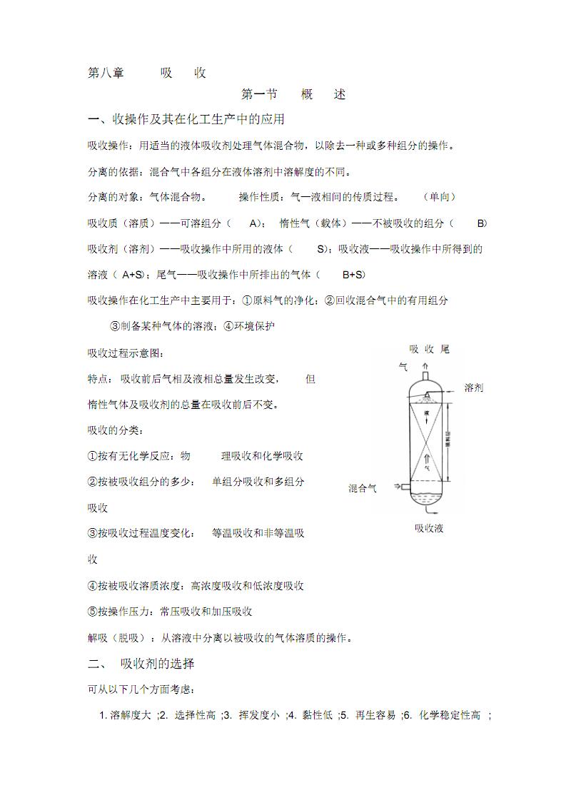 最新吸收概述名师精编资料汇编.pdf