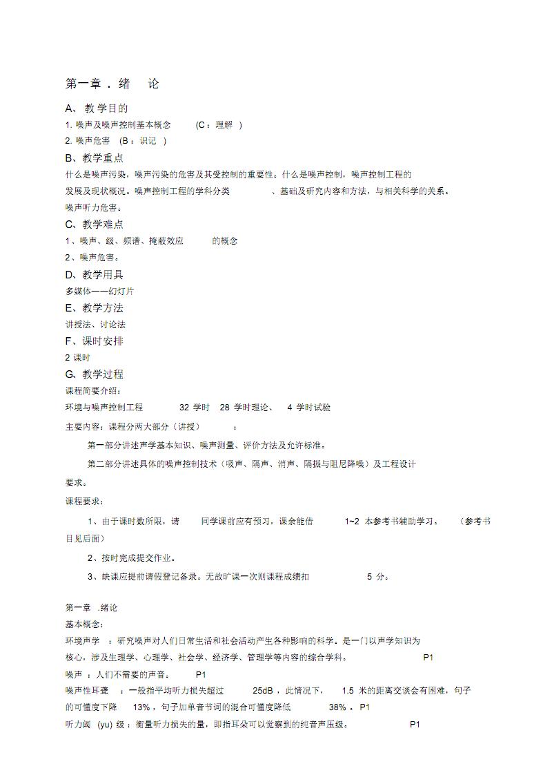 最新噪声污染控制课件名师精编资料汇编.pdf
