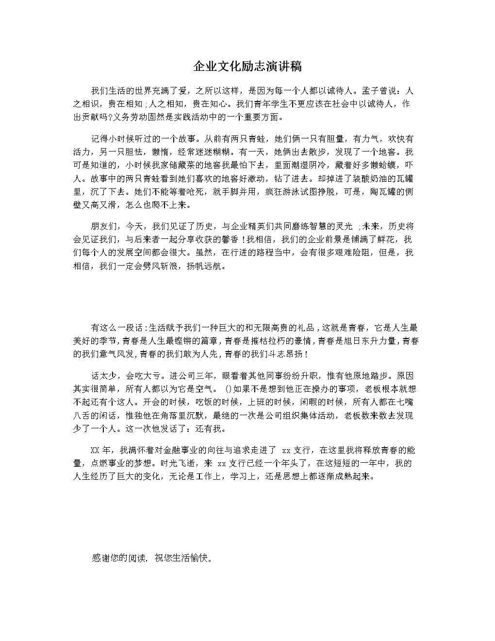 企业文化励志演讲稿.docx