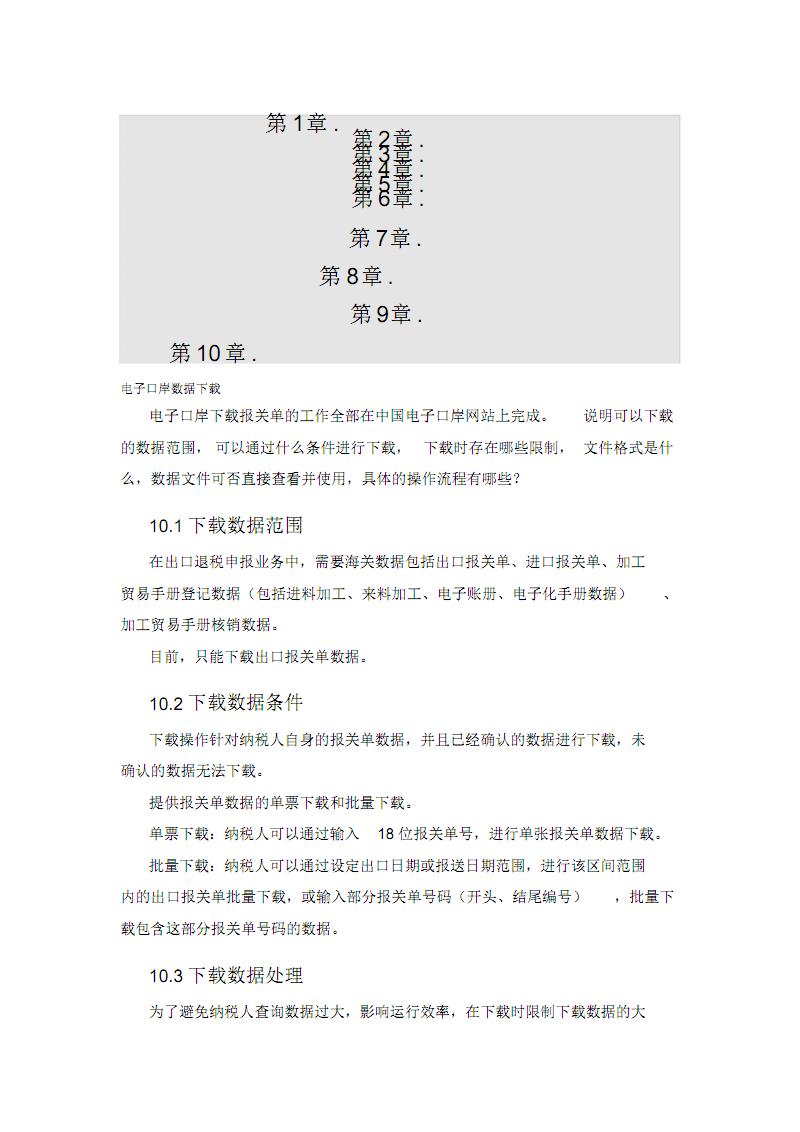 最新外贸企业出口退税申报系统11.0版操作手册名师精编资料汇编.pdf