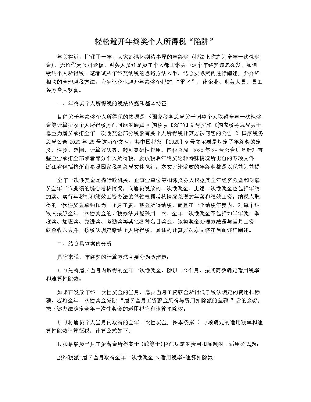 """轻松避开年终奖个人所得税""""陷阱"""".docx"""