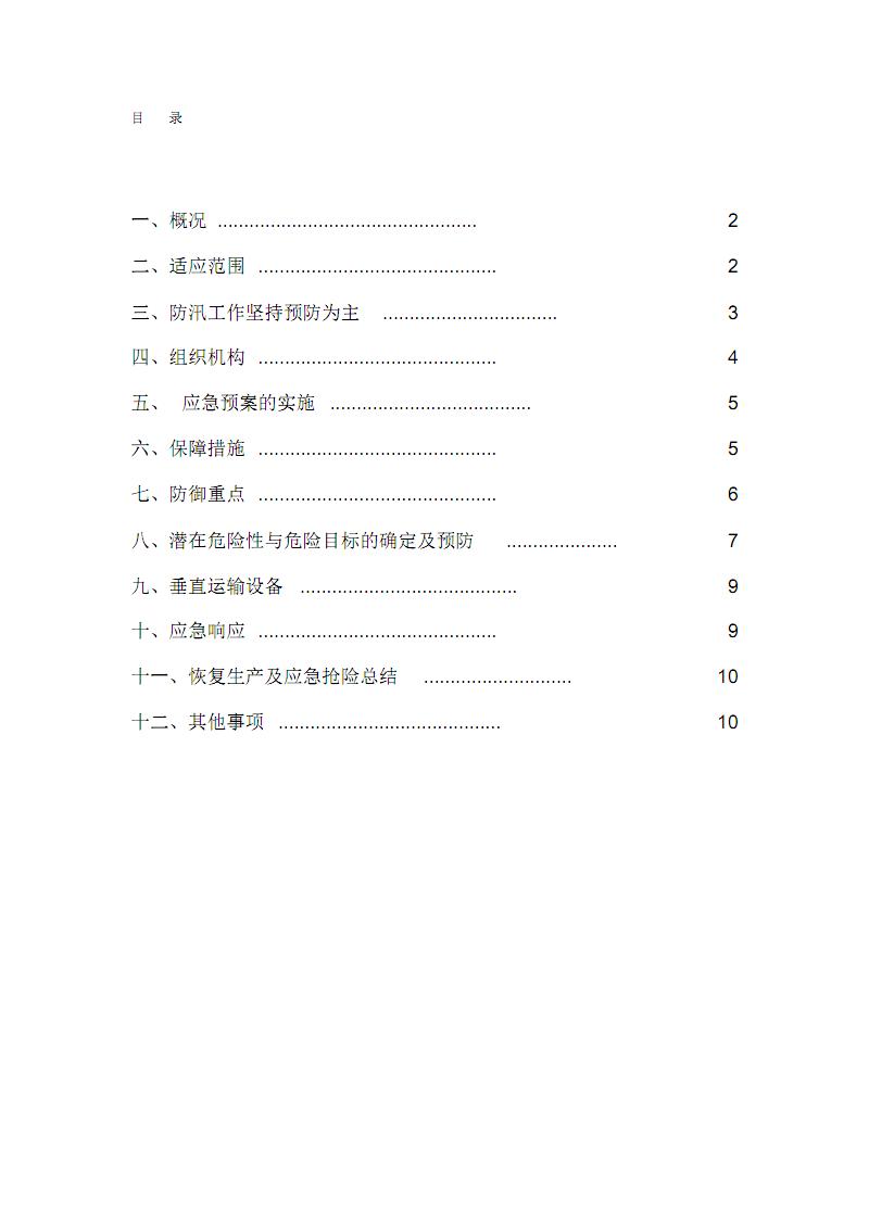 最新建筑施工现场防汛应急预案10名师精编资料汇编.pdf