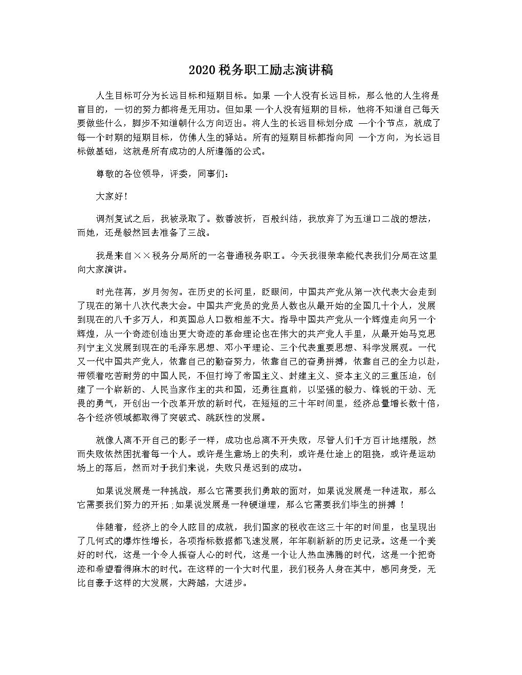 2020税务职工励志演讲稿.docx