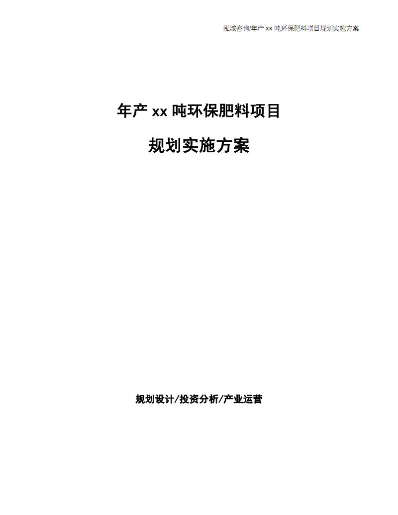 年产xx吨环保肥料项目规划实施方案.pdf