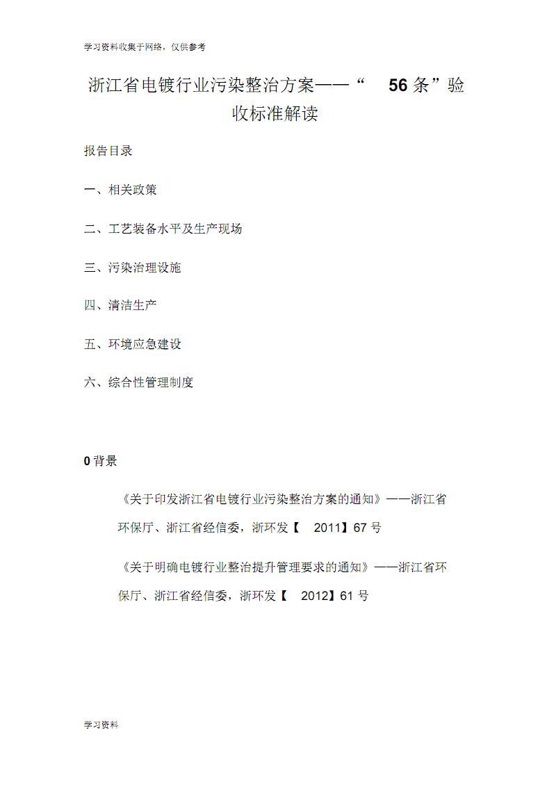 """浙江省电镀行业污染整治方案——""""56条""""验收标准解读.pdf"""
