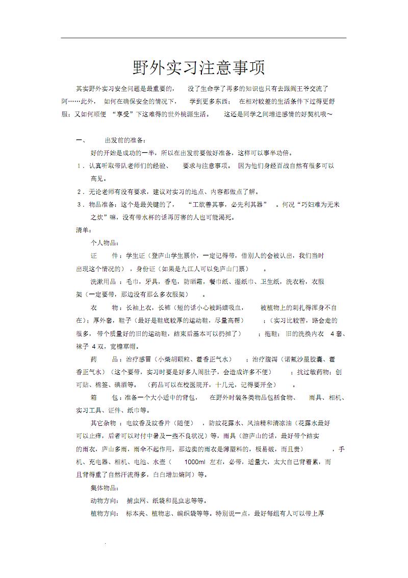 植物野外实习注意事项.pdf