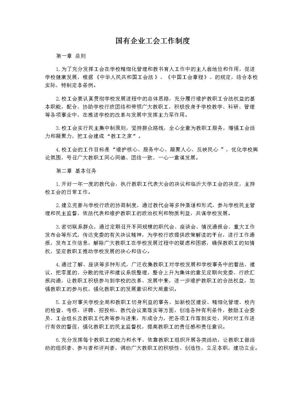 国有企业工会工作制度.docx