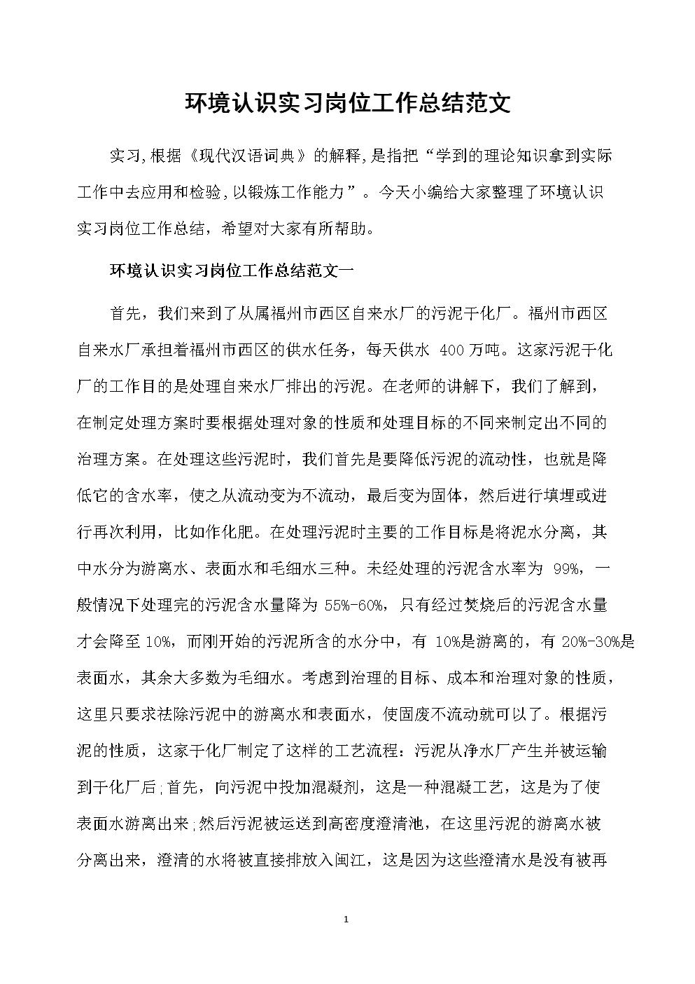 环境认识实习岗位工作总结范文.docx